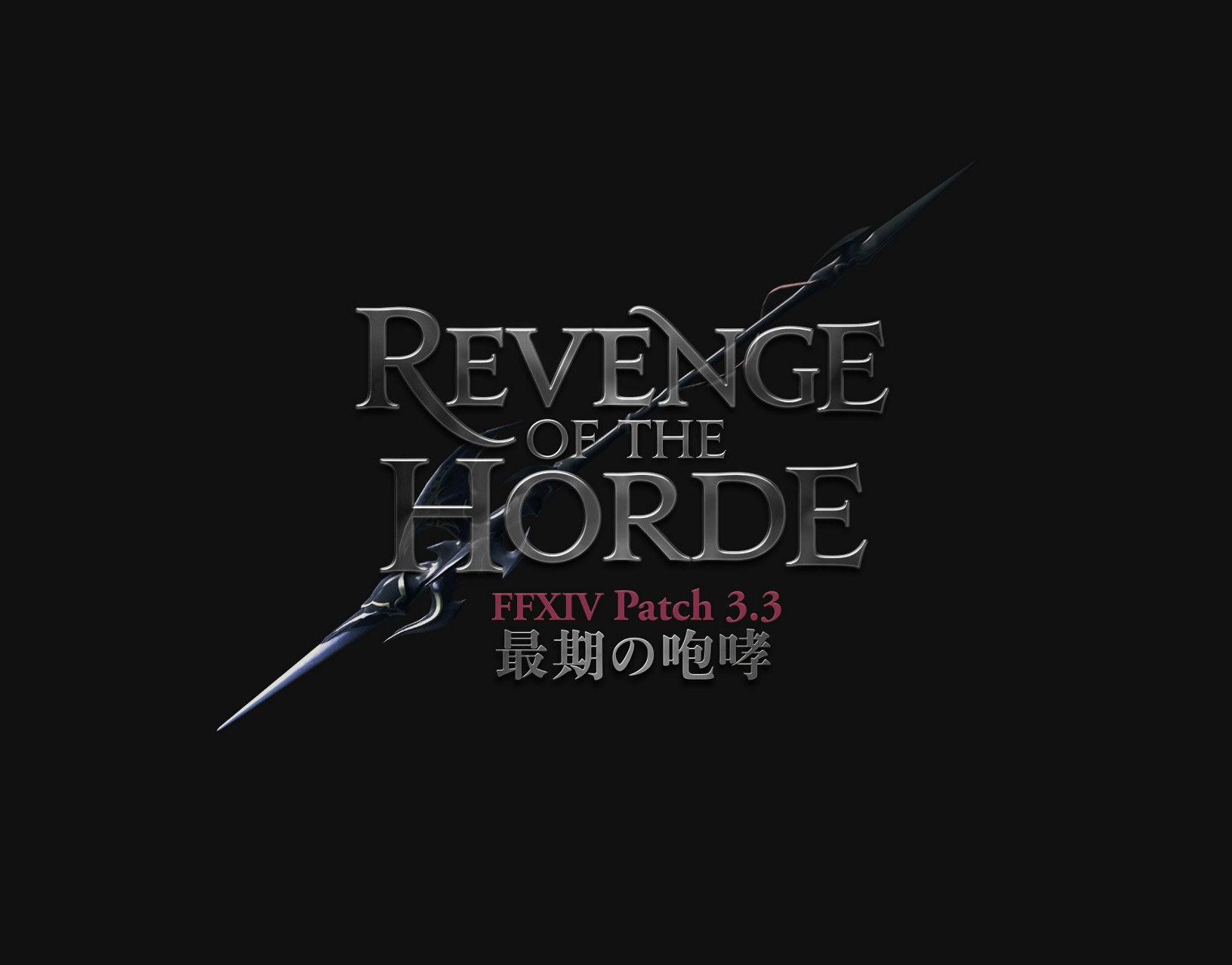 final_fantasy_xiv_revenge_of_the_horde