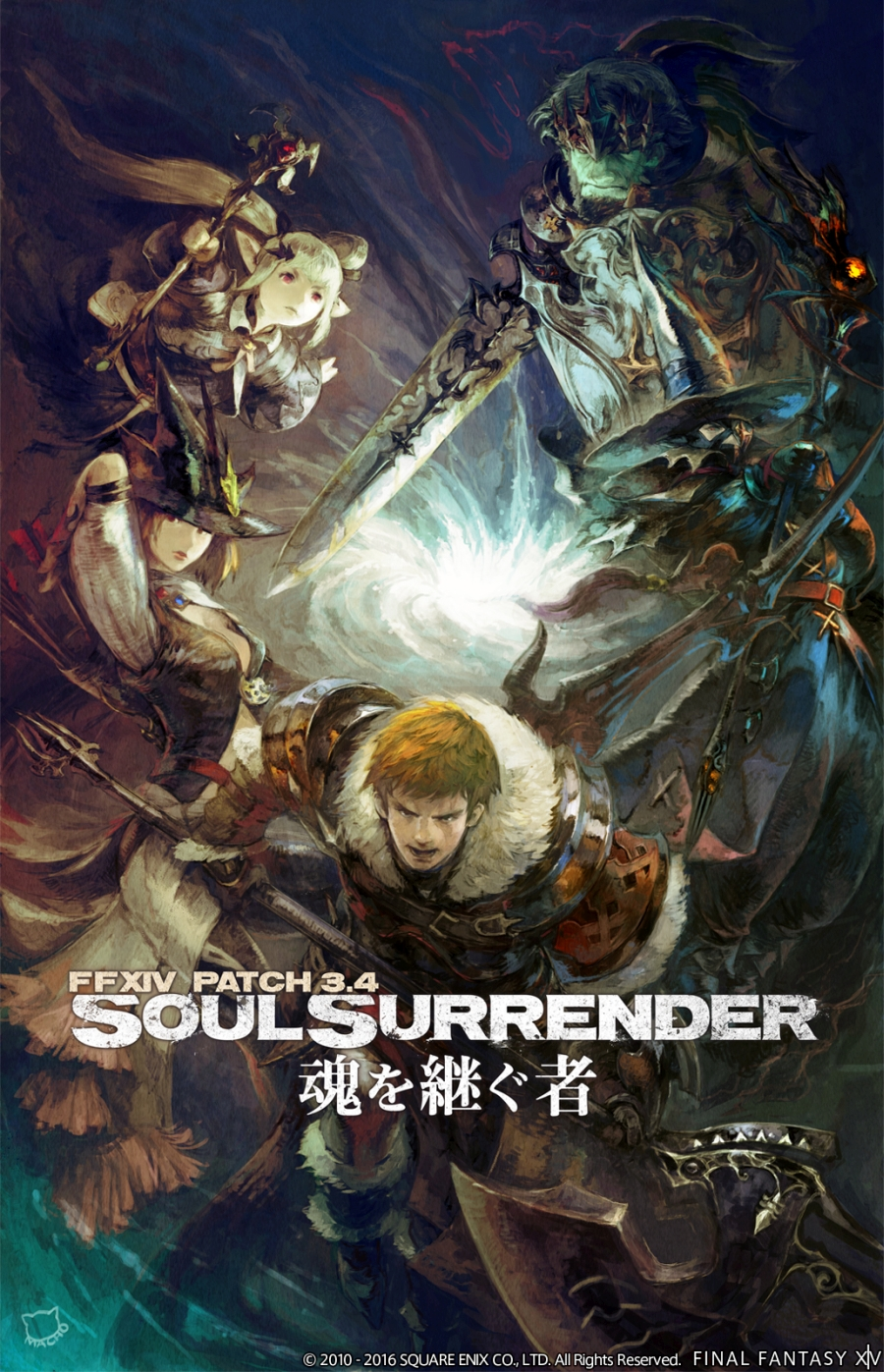 final-fantasy-xiv-soul-surrender